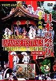 日本の祭り-INTERNATIONAL EDITION-【NTSC版】 [DVD]