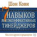 The 7 Habits of Highly Effective Teens [Russian Edition] Hörbuch von Sean Covey Gesprochen von: Maxim Kireev