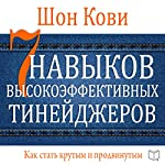 The 7 Habits of Highly Effective Teens [Russian Edition] | Sean Covey