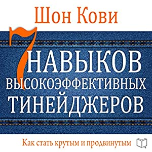 The 7 Habits of Highly Effective Teens [Russian Edition] Audiobook