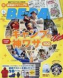 BE-PAL(ビーパル) 2018年 05 月号 [雑誌]