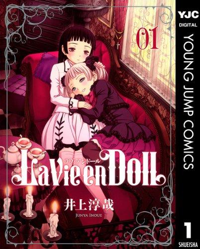 La Vie en Doll ラヴィアンドールの感想