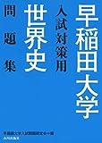 早稲田大学入試対策用世界史問題集