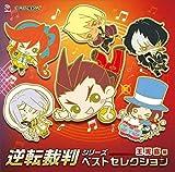 Gyakuten Saiban Series Best Odn -Odoroki Hen (Original Soundtrack)