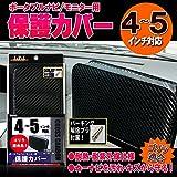 SANYO Panasonic ゴリラ (Gorilla) ゴリラライト ミニゴリラ 適合品 ポータブルナビ/モニター用保護カバー(4~5インチ) パーキング解除プラグ付属 IPGC45