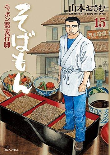 そばもん ニッポン蕎麦行脚 15 (ビッグコミックス)