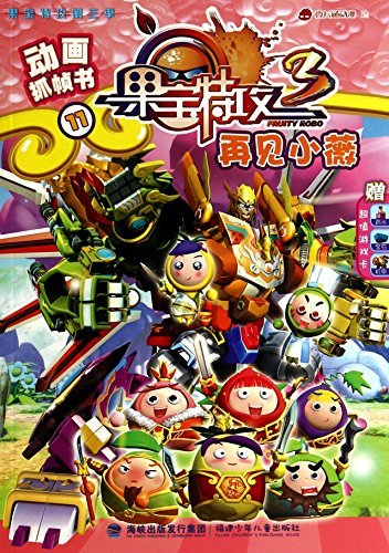 Animation frame grab fruit treasure book 11 Special Attack: Goodbye Wei (with premium game card)(Chinese Edition)
