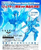 ANUBIS ZONE OF THE ENDERS Jehuty clear ver. Kotobukiya Shop Limited (japan import)