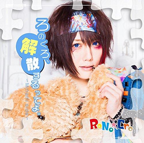 RoNo☆Cro / ろのくろ、解散するってよ。(C-TYPE ~Minami side~)の商品画像