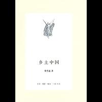 乡土中国 (中学图书馆文库)