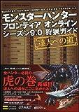 Michi ~ to 9.0 Hunting Guide - expert Monster Hunter Frontier Online Season (Gemaga BOOKS)