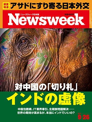 Newsweek (ニューズウィーク日本版) 2017年 9/26 号 [対中外交の「切り札」 インドの虚像]