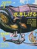 prints (プリンツ) 21 2010年秋号 特集・水木しげる [雑誌]