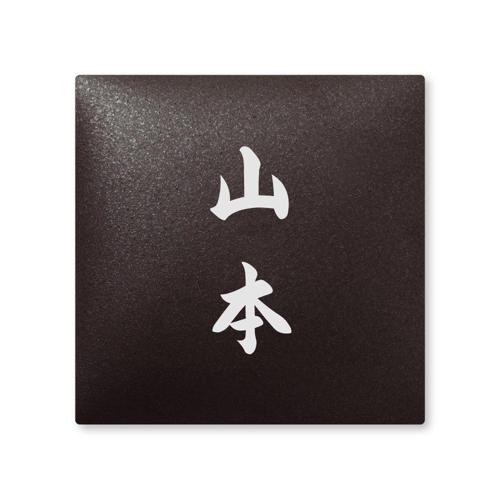 丸三タカギ 彫り込み済表札 【 山本 】 完成品 アークタイル AR-2-2-4-山本   B00RFIBD74