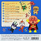 SOREIKE! ANPANMAN EHON TSUKI CD PACK OUTA TO TAISO 2