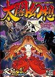 Taiko fantasy Supplement:? Ryouran world RPG (integral)