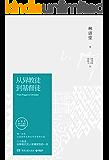从异教徒到基督徒(林语堂逝世40周年纪念典藏版)(博集文学典藏系列)