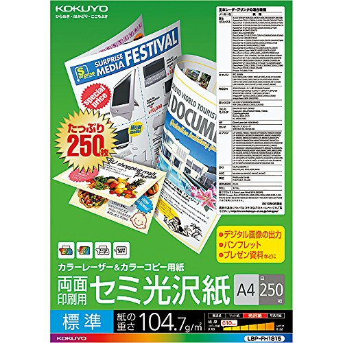 A4 250 sheets LBP-FH1815 Kokuyo color laser and color copy paper for double-sided printing, semi-glossy paper (japan import)