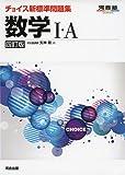 チョイス新標準問題集数学1・A (河合塾シリーズ)