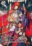 うたの☆プリンスさまっ♪Shining Masterpiece Show 「リコリスの森」【初回生産限定盤】