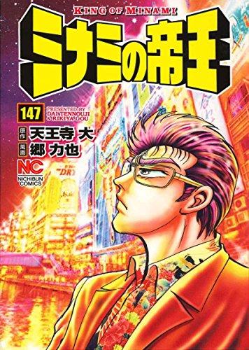 ミナミの帝王(147) (ニチブンコミックス)