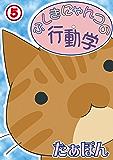 ふしぎにゃんコの行動学5 (ペット宣言)