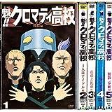 魁!!クロマティ高校 1~5 (全5枚)(全巻セットDVD)|中古DVD [レンタル落ち] [DVD]