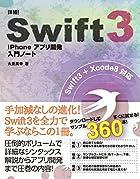 詳細! Swift 3 iPhoneアプリ開発 入門ノート Swift3 + Xcode 8対応 (Oshige introduction note)