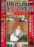 Kuroda kanbe sono haran no shogai : Tengoku to jigoku : Nisenjuyonen kuroda kanbe dorama daitokushu.