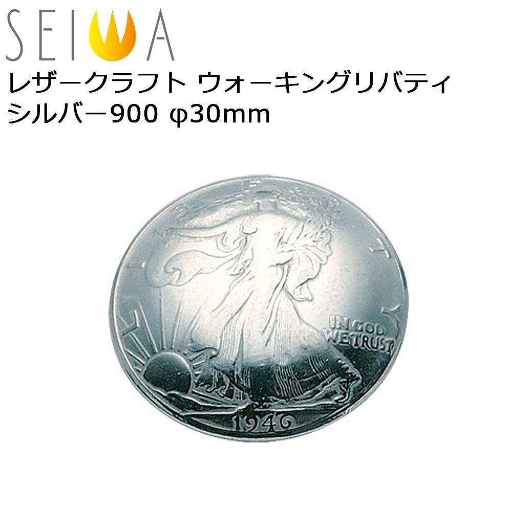 誠和(SEIWA/セイワ) レザークラフト ウォーキングリバティ シルバー900 φ30mm B07PWR9NVK