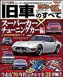 旧車のすべて NISSAN TOYOTA ISUZU スーパーカー×チューニング車編①