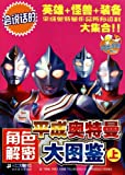 Illustrations on the Secrets of Ultraman Tiga in Heisei (Chinese Edition)