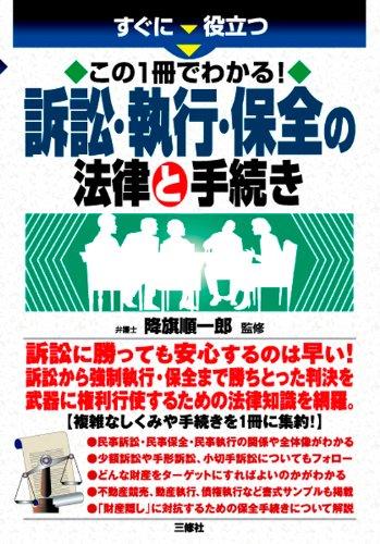 Download Suguni yakudatsu kono 1satsu de wakaru soshō shikkō hozen no hōritsu to tetsuzuki pdf