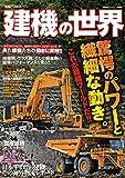 建機の世界 (別冊ベストカー)