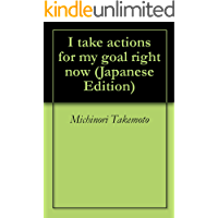 I take actions for my goal right now (Japanese Edition)