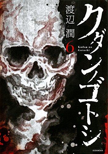 クダンノゴトシ(6)<完> (ヤンマガKCスペシャル)