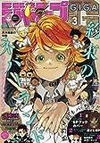 ジャンプGIGA 2018年 9/1 号 [雑誌]: 週刊少年ジャンプ 増刊