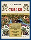 img - for Skazki Pushkina -                (Russian Edition) book / textbook / text book