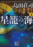 星籠の海(下) (講談社文庫)