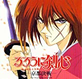 Rurouni Kenshin Original Soundtrack 3
