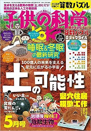 [雑誌] 子供の科学 2021年05月号