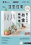 SUUMO注文住宅 東京で建てる 2019年春夏号