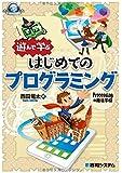 遊んで学ぶ はじめてのプログラミング (GAME DEVELOPER BOOKS)