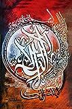Islamic Wall Art Hand Painted Oil On Canvas Individual Islamic Calligraphy - Surah Al-Qadr - Unframed