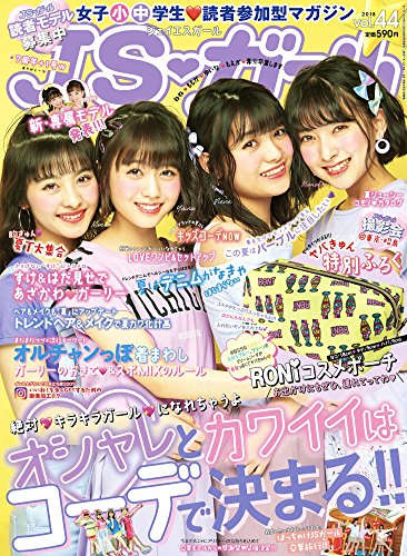 JSガール 2018年6月号 画像 A