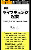 ライフチェンジ起業 会社員を卒業したい方が読む本