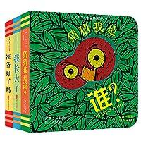 童立方·宝宝的第一本躲猫猫游戏书:猜猜我是谁?+我长大了+准备好了吗(套装共3册)