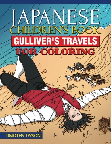 Japanese Children's Book: Gulliver's Travels for Coloring (English and Japanese Edition)