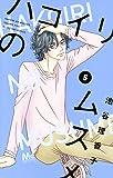 ハコイリのムスメ 5 (マーガレットコミックス)
