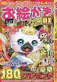 お絵かきパークminiDX vol.6 2016年 02 月号 [雑誌]: 俺の旅 増刊